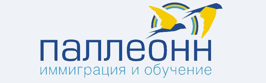 """Центр Иммиграции и Обучения """"Паллеонн"""""""